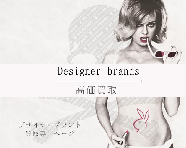 デザイナー ブランド 買取