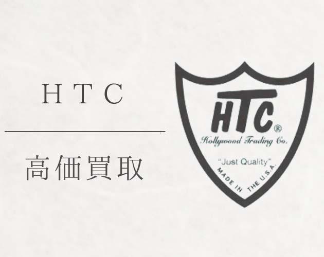 HTC買取