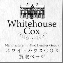 ホワイトハウスコックス 買取 リンク