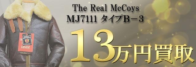 マッコイ B-3 13