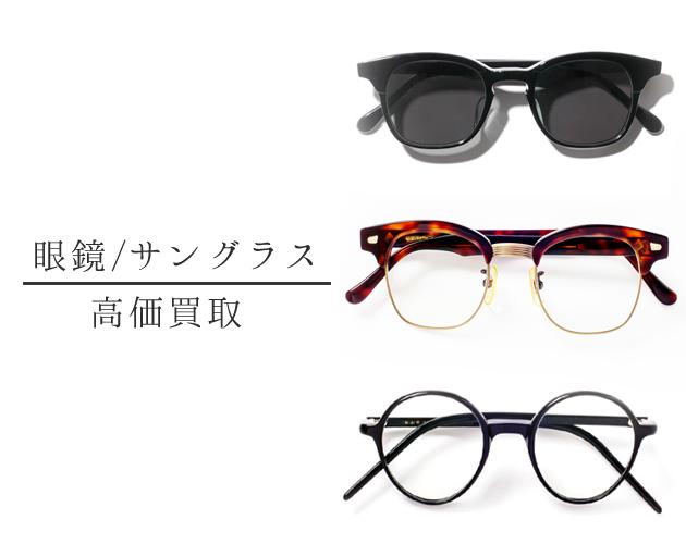 眼鏡サングラス買取バナー