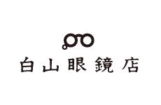白山眼鏡店