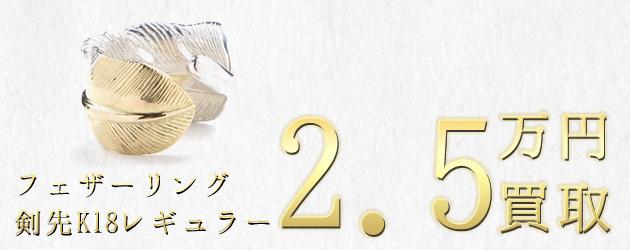 タディ&キング 剣先 フェザー リング 買取