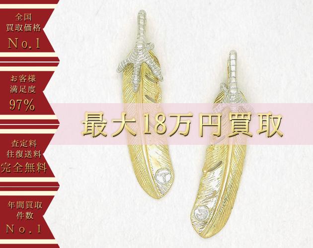タディ&キング K18 プラチナ 爪 買取