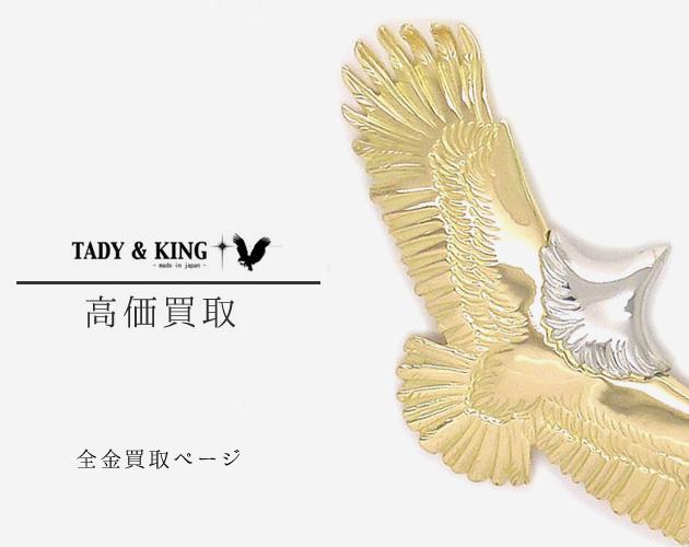 タディ&キング 全金 買取