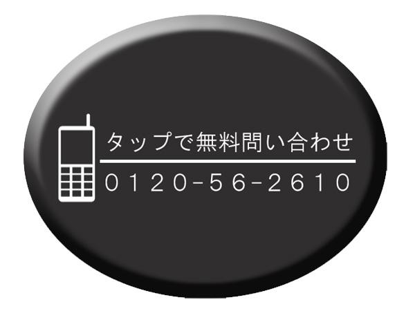お問い合わせボタン画像