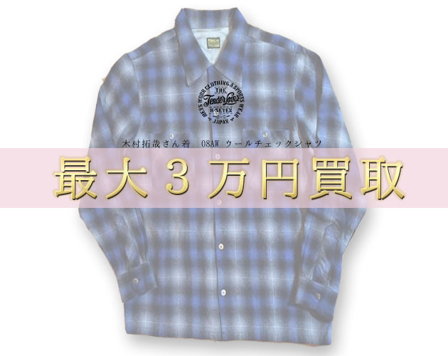 08AWウールチェックシャツ