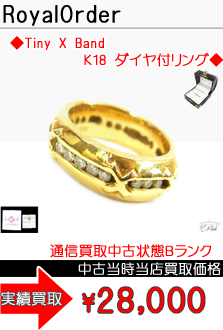 Tiny X Band K18 ダイヤ付リング 買取 実績