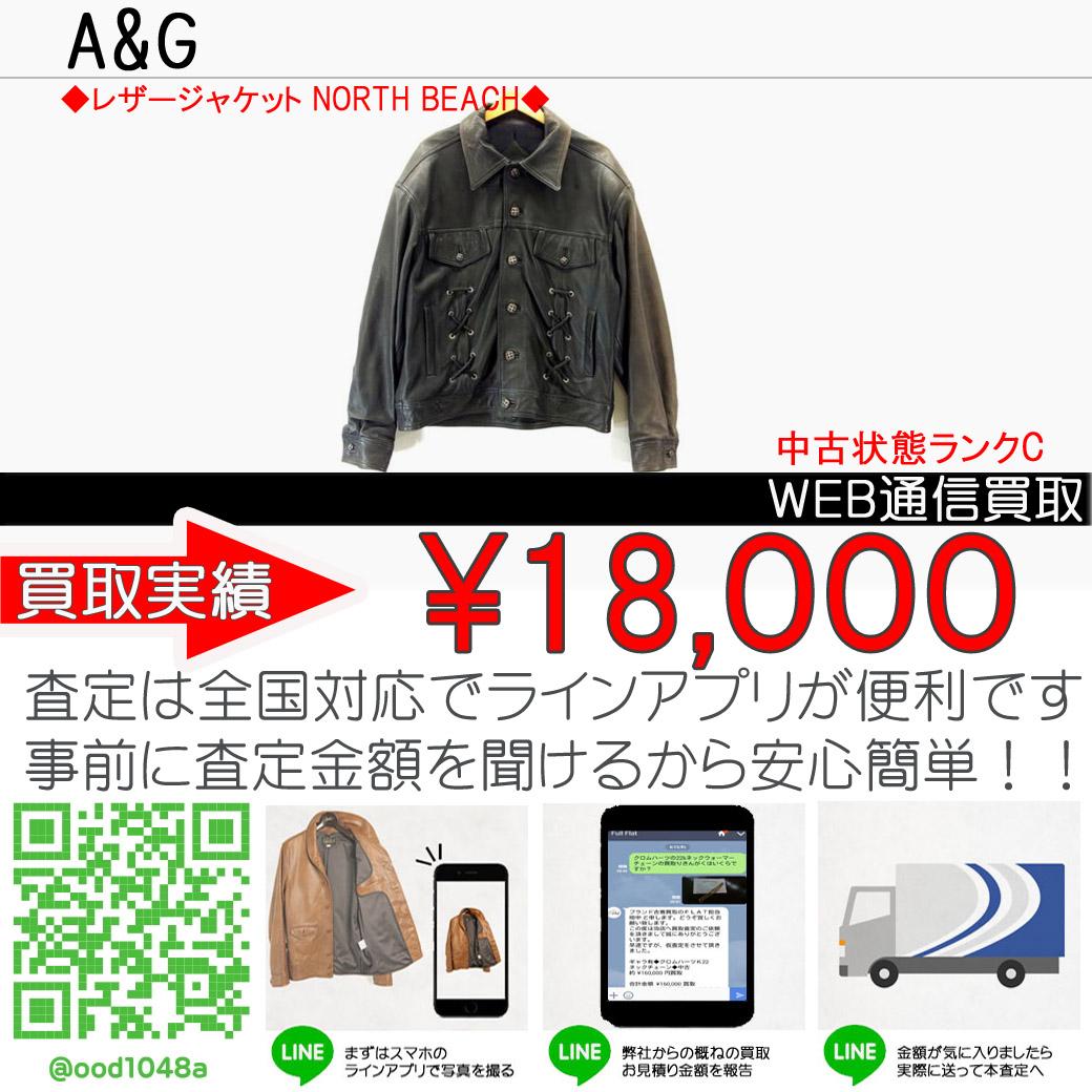 A&G レザージャケット 買取実績