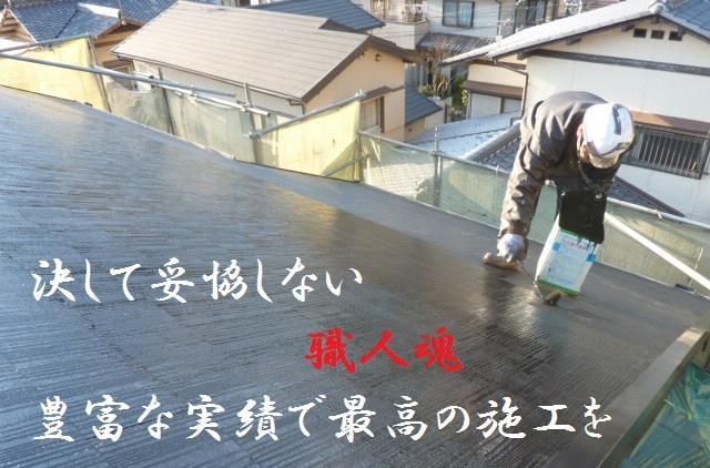 タカミ工務店 京都 宇治 城陽の外壁塗装・リフォーム004