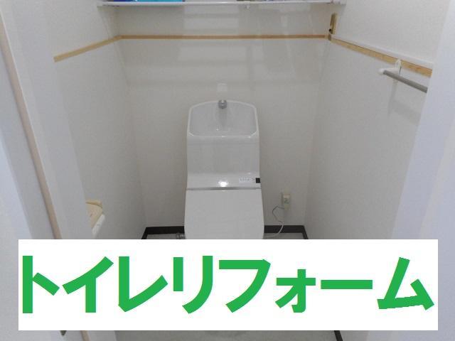 京都 城陽 宇治-タカミ工務店 トイレリフォーム