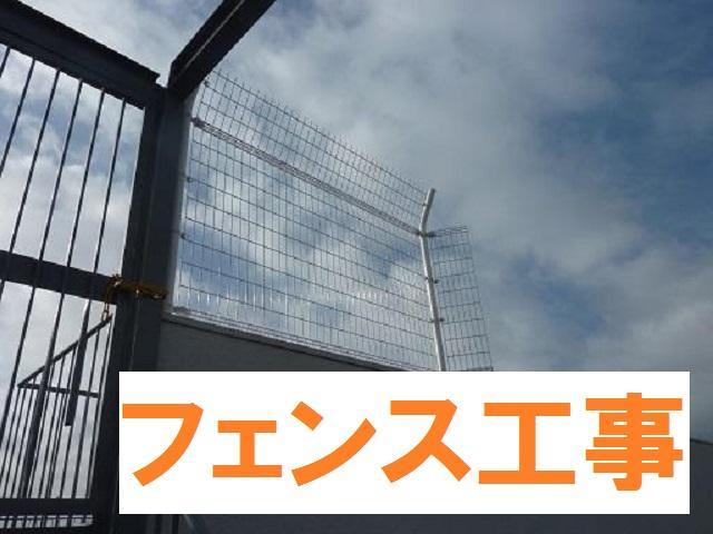 京都 城陽 宇治-タカミ工務店 フェンス工事