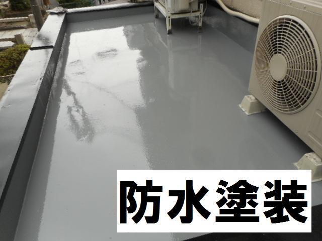 京都 城陽 宇治-タカミ工務店 防水塗装