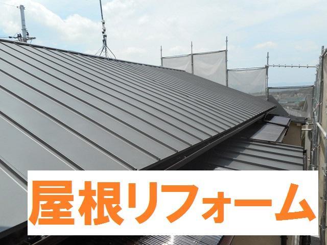 京都 城陽 宇治-タカミ工務店 屋根リフォーム