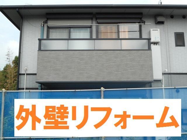京都 城陽 宇治-タカミ工務店 外壁リフォーム
