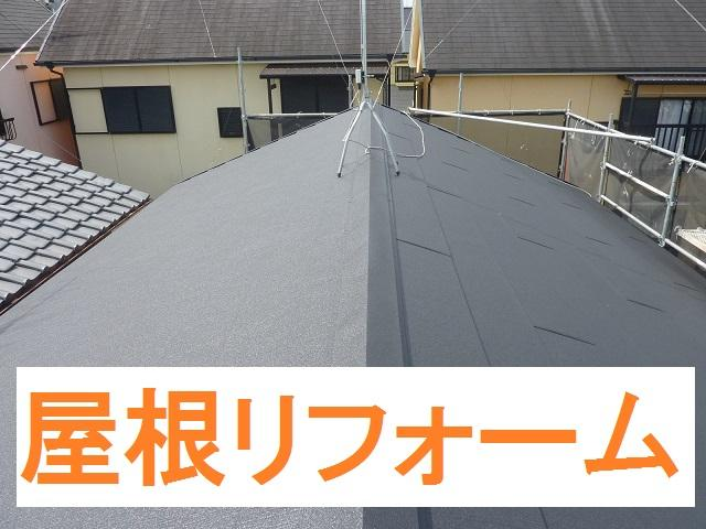 京都 城陽 宇治-タカミ工務店 屋根工事