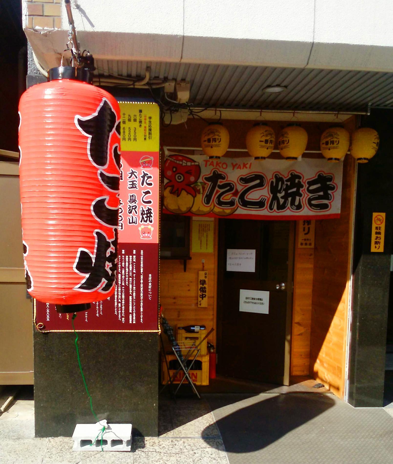 茨木市のたこ焼き店、摂津 たこや貴族 外観