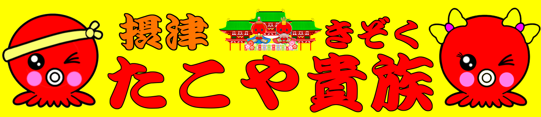 茨木市のたこ焼き店。摂津 たこや貴族。