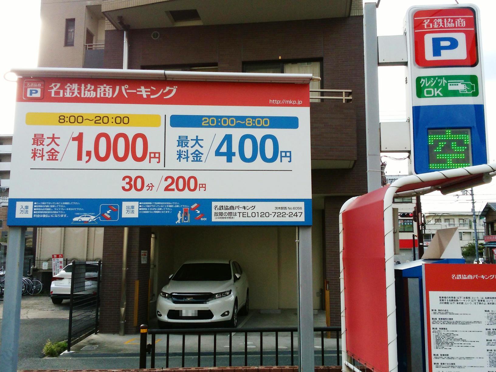 茨木市のたこ焼き店。摂津 たこや貴族。名鉄協商パーキング。