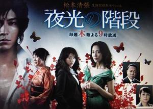 2009年4月クール テレビ朝日松本清張生誕100年スペシャル連続木曜ドラマ「夜光の階段