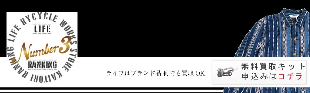15AW T-NATIVE JKT / ネイティブジャケット / XS・S 3万円買取