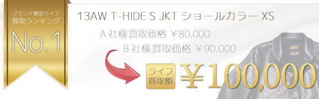 13AW T-HIDE S レザージャケット ショールカラー XS 10万円買取
