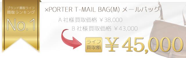 ×PORTER T-MAIL BAG(M) メールバッグ 4.5万円買取