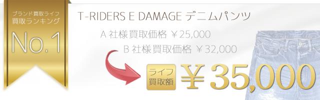 T-RIDERS E DAMAGEデニムパンツ 3.5万円買取