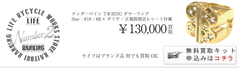 T-$ RING ダラーリング Size:#19 / 8K×ダイヤ / Gold Stone / 正規取扱店レシート付属 13万円買取