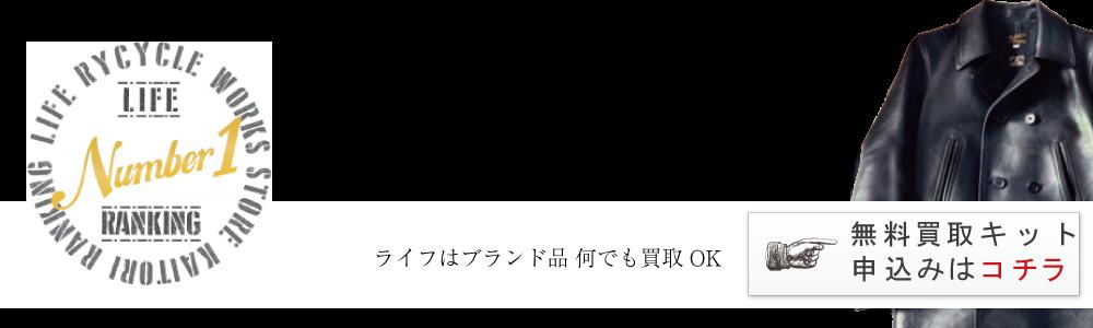 ホースハイドレザーカーコート  13万円買取