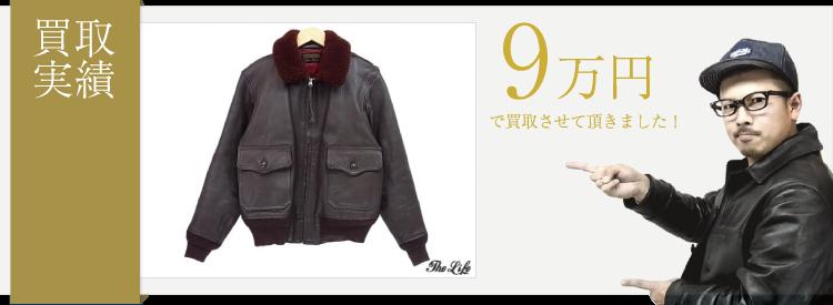 BUTCHER PRODUCTSブッチャープロダクツG-1ジャケット40/FLIGHT JACKET/フライトジャケットを9万円で買取させて頂きました。