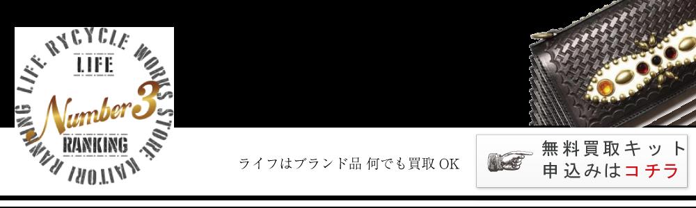 ピーナッツスタッズレザーロングウォレット / PEANUT STUDS LEATHER WALLET 2.6万円買取