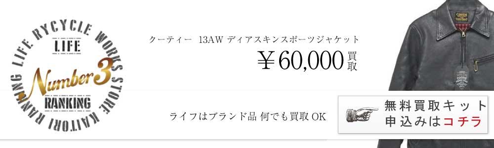 13AW ディアスキンスポーツジャケット / Deerskin FieldSportJacket 6万円買取