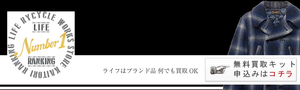 08AW T-RAIL COAT Pコート(BLUE CHECK) SIZE:XS 10万円買取