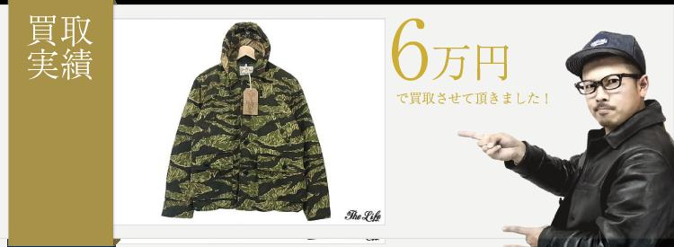 TENDERLOINテンダーロインT-HUNTING DOWN JKT BBダウンSを6万円で買取させて頂きました。