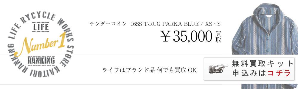 TENDERLOIN高額査定中_16SS_T-RUG_PARKA_BLUE_XS_S