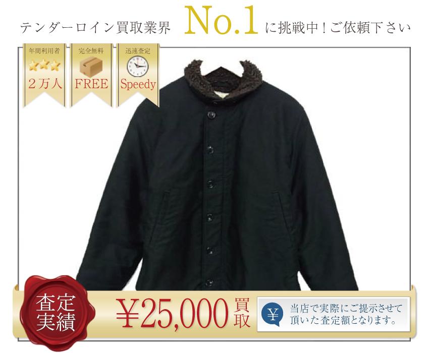 テンダーロイン高価買取!T-1デッキジャケット高額査定!