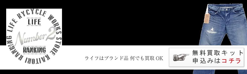 T-RIDERS C DAMAGE ダメージ加工デニムパンツ 3.5万円買取