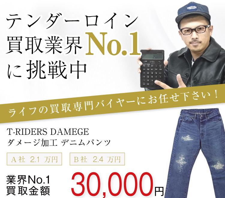 テンダーロイン T-RIDERS DAMEGEの買取はブランド買取ライフにお任せください!