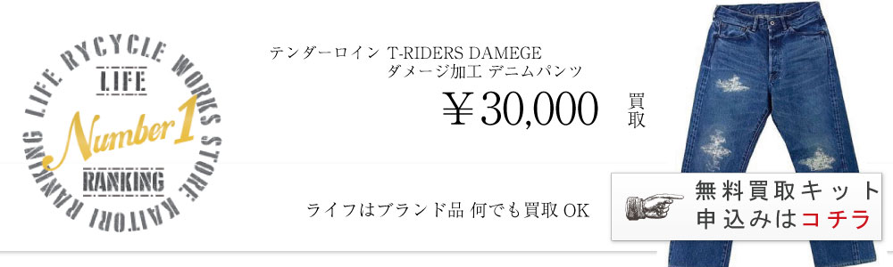 T-RIDERS DAMEGE デニムパンツ