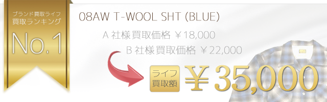 08AW_T-WOOL_SHT_BLUE_XS