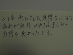 近江八幡市40代女性首肩の違和感の感想