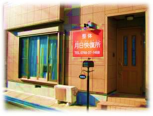 近江八幡市整体月日外観