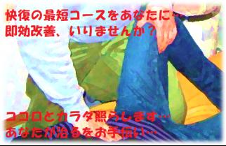 近江八幡市整体月日肩こりや腰痛改善の最短コース