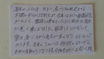 甲賀市めまいの口コミ感想1