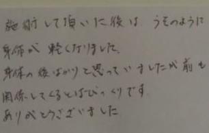 近江八幡安土町50代女性の首肩痛の口コミ