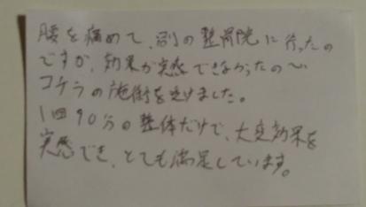 近江八幡20代男性 腰痛の口コミ1-1