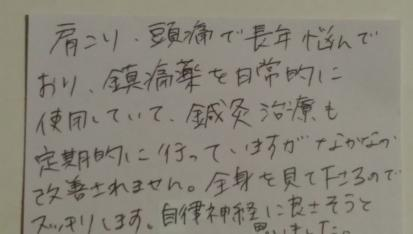 東近江30代女性 頭痛の口コミ感想1