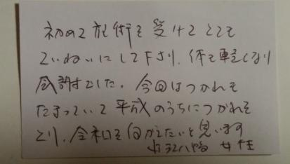 近江八幡 メンテナンス整体の口コミ感想1