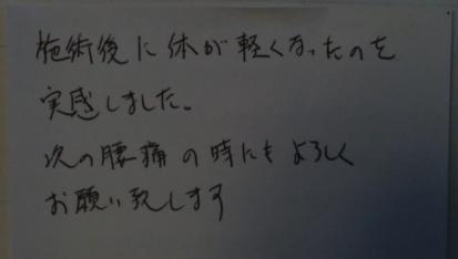 近江八幡40代男性 腰痛の口コミ感想1-2